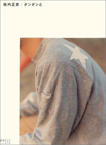 タンタンと―佐内正史写真集 (ハイリスク・エディション)の詳細を見る