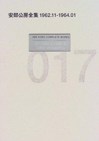 安部公房全集〈17〉1962.11‐1964.1の詳細を見る
