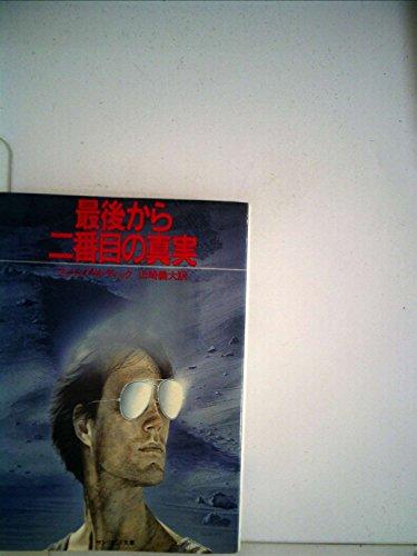 最後から二番目の真実 (1984年) (サンリオSF文庫)の詳細を見る
