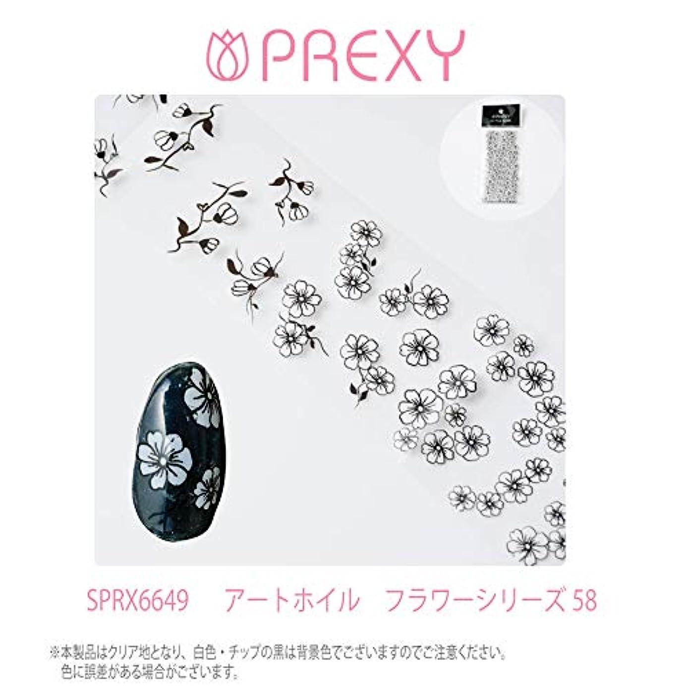 ホイッスル大腿白いPREXY プリクシーアートホイル フラワーシリーズ58
