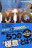 M.I.Q. 2 (少年マガジンコミックス)