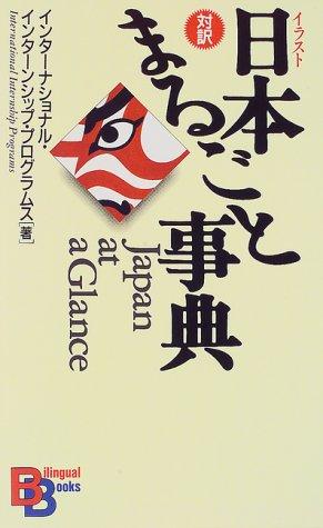 イラスト日本まるごと事典―対訳 (講談社バイリンガル・ブックス)の詳細を見る