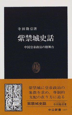 紫禁城史話―中国皇帝政治の檜舞台 (中公新書)の詳細を見る