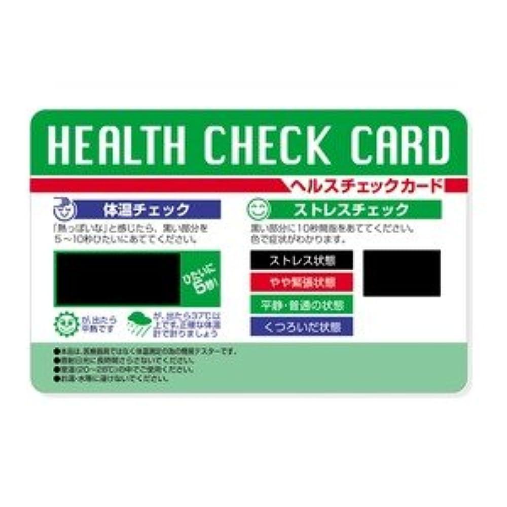 もっと少なくにぎやかマナーヘルスチェックカード 【100枚セット】