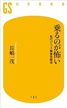 [長嶋 一茂]の乗るのが怖い 私のパニック障害克服法 (幻冬舎新書)
