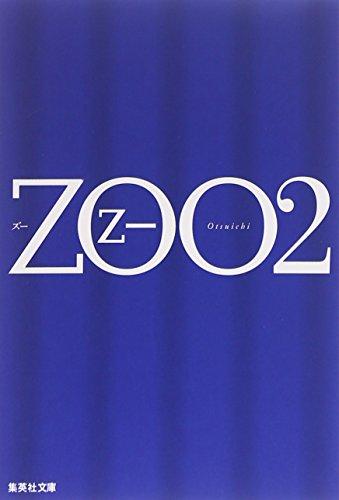 ZOO〈2〉 (集英社文庫)の詳細を見る