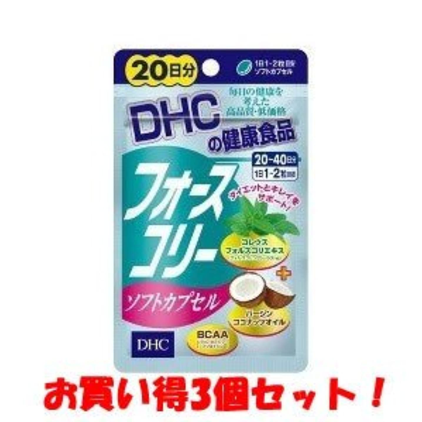 チキン属する徹底的に(2017年春の新商品)DHC フォースコリー ソフトカプセル 20日分 40粒(お買い得3個セット)