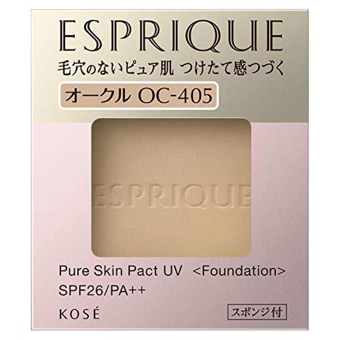 落花生リットルレンディションエスプリーク ピュアスキン パクト UV OC-405 オークル 9.3g