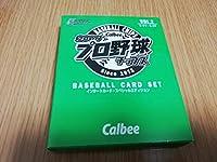 カルビー2006プロ野球カードセット ・ 松坂大輔、ダルビッシュ有など