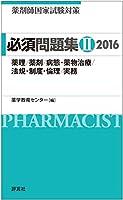 必須問題集Ⅱ2016 (薬剤師国家試験対策)