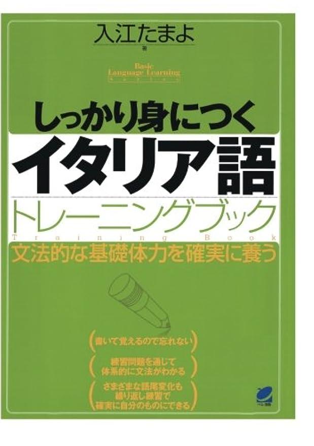 気分が悪い強調追加するしっかり身につくイタリア語トレーニングブック(CDなしバージョン)