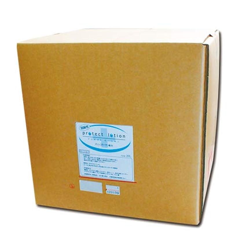 一般化する物質重さ弱酸性プロテクトローション 20L(コック付き)クリアミディアム マリンコラーゲン配合 業務用ローション│ぬるぬるローション マッサージ用