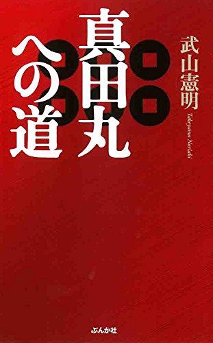 真田丸への道