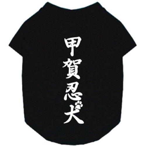 【わんわん本舗】おもしろデザインTシャツ『甲賀忍犬』 (L)