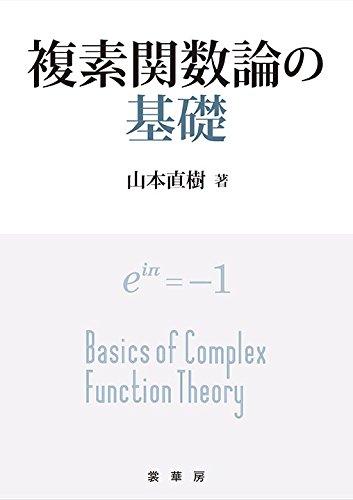 複素関数論の基礎の詳細を見る