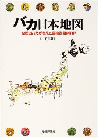 バカ日本地図—全国のバカが考えた脳内列島MAP