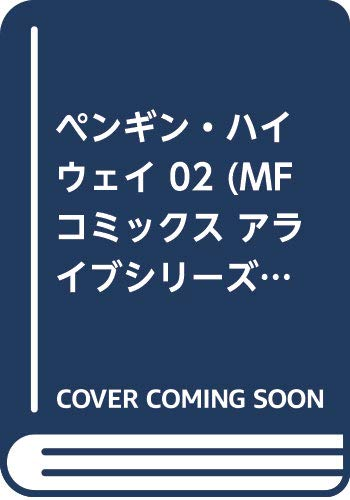 [画像:ペンギン・ハイウェイ 02 (MFコミックス アライブシリーズ)]