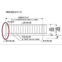 三協アルミ 形材フェンス マイエリア2 間仕切柱タイプ 端柱 H1000用 JMP2-10H 『アルミフェンス 柵』  ホワイト