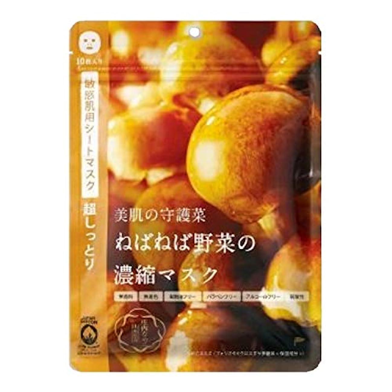 マエストロかわすレオナルドダ@cosme nippon 美肌の守護菜 ねばねば野菜の濃縮マスク 庄内なめこ 10枚入り 160ml