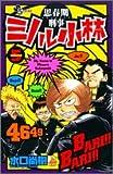 思春期刑事ミノル小林 5 (少年サンデーコミックス)