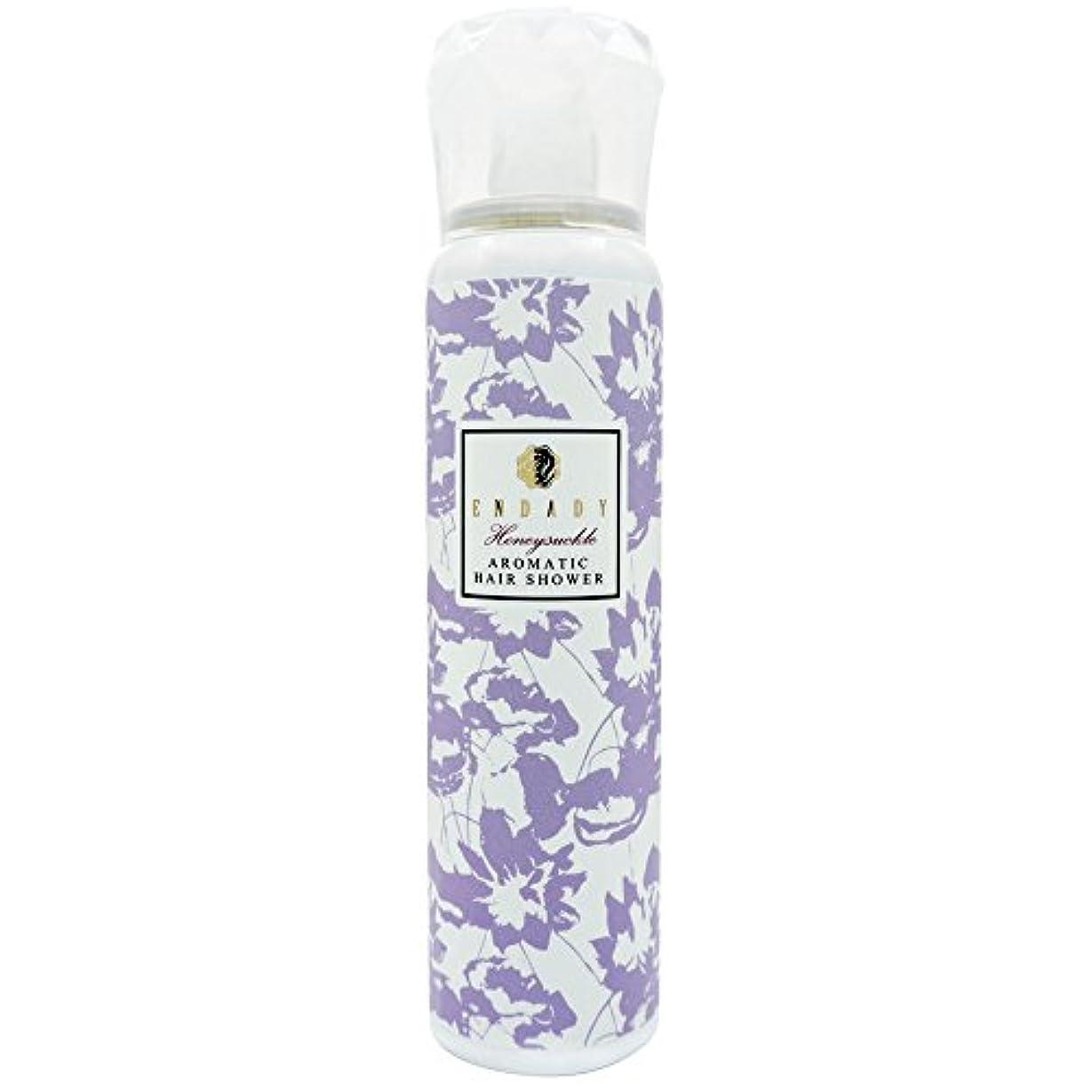 勇気消える運賃エンダディ アロマティック ヘアシャワー 〈ハニーサックルの香り〉 (90g)