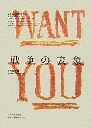 戦争の表象―東京大学情報学環所蔵第一次世界大戦期プロパガンダ・ポスターコレクションの詳細を見る