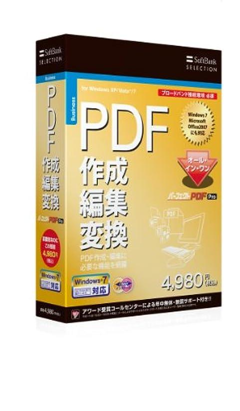 鳴り響く持つソロSoftBankSELECTIONパーフェクトPDF Pro Win7対応