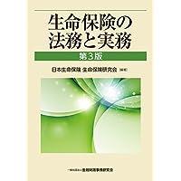 生命保険の法務と実務 【第3版】