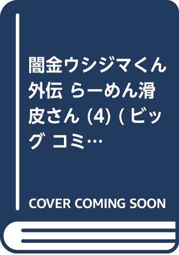 闇金ウシジマくん外伝 らーめん滑皮さん (4) (ビッグ コミックス〔スペシャル〕)