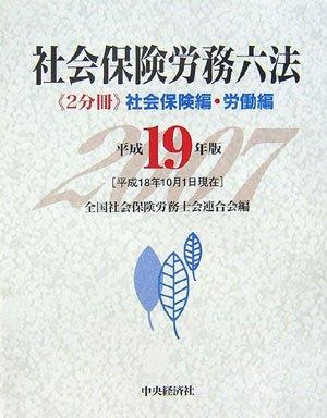 社会保険労務六法〈平成19年版〉社会保険編・労働編