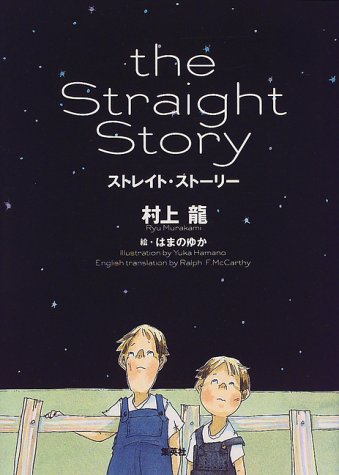 the straight story ストレイト・ストーリー