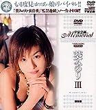 宇宙企画メモリアル 葵みのりIII [DVD]