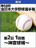 第68回 全日本大学野球選手権 第2日 1回戦 〜神宮球場〜