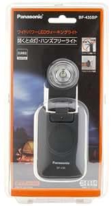 パナソニック(Panasonic) ワイドパワーLEDウォーキングライトBF-435BP ECM535 ECM535