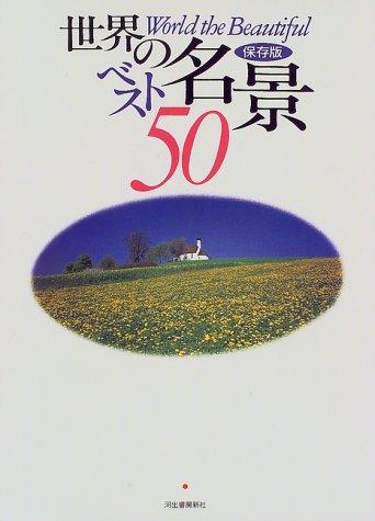 世界の名景ベスト50の詳細を見る