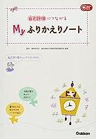 自己評価につながるMyふりかえりノート―自己評価チェックリスト付き! (Gakken保育Books)