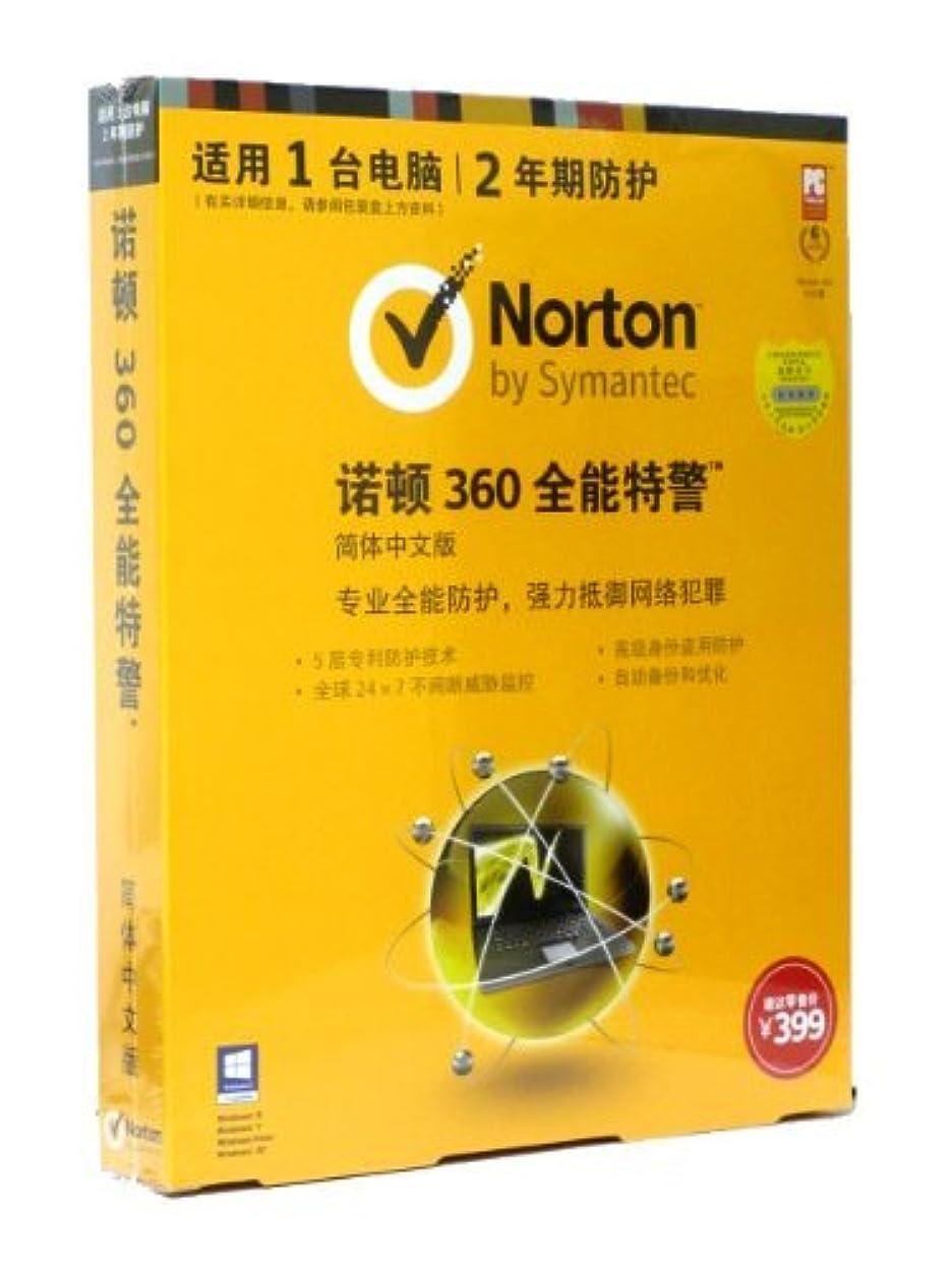 落ち着いた廃止するどういたしましてノートン Norton 360 更新2年 1PC 輸入版