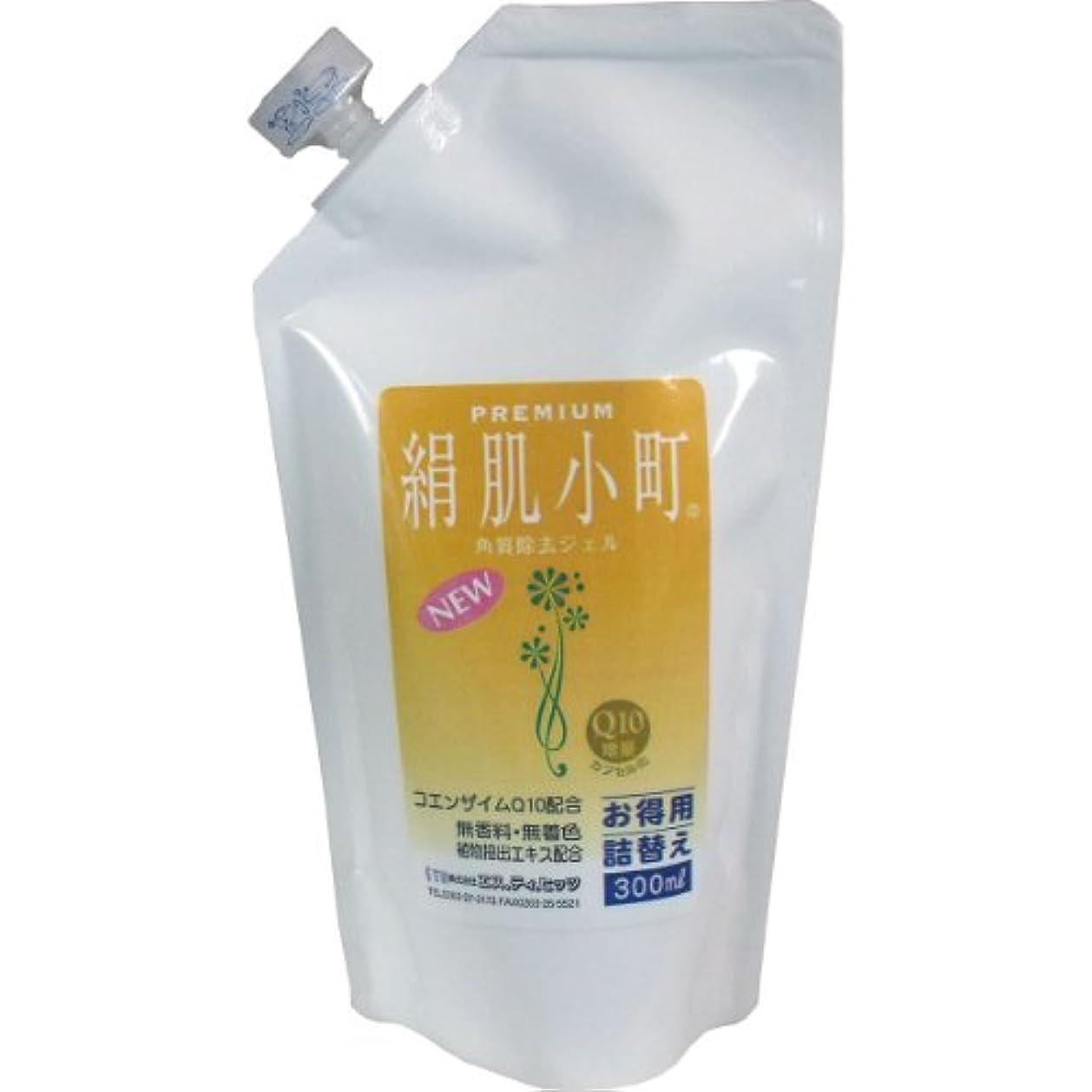 祝福するシネウィ皮肉なプレミアム 絹肌小町 角質除去ジェル 詰替用 300mL  3個セット