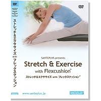 サンテプラス フレックスクッション (DVD) ストレッチ&エクササイズ [その他]