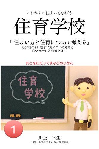 Amazon.co.jp: 住育学校1: これ...