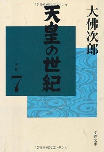 天皇の世紀〈7〉 (文春文庫)