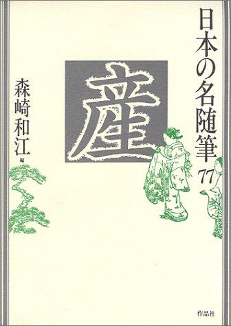 日本の名随筆 (77) 産の詳細を見る
