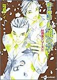 終の神話・人祇の章―封殺鬼シリーズ〈28〉 (小学館キャンバス文庫)