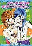 オシャレ魔女・ラブandベリー 2 (てんとう虫コミックススペシャル)