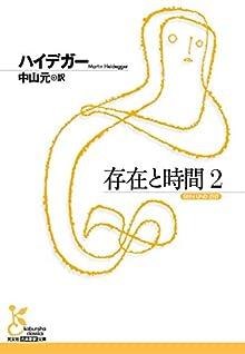 存在と時間2 (光文社古典新訳文庫)