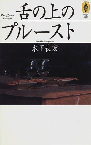 舌の上のプルースト (AROUND THE WORLD LIBRARY―気球の本)
