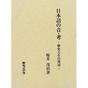 日本語の音・考―歴史とその周辺
