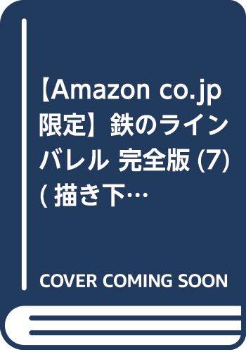 【Amazon co.jp限定】鉄のラインバレル 完全版(7) (描き下ろしイラスト仕様コミック収納BOX(7~12巻用)&ポストカード5種セット&クリアファイル付き)