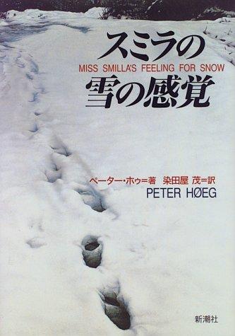 スミラの雪の感覚の詳細を見る