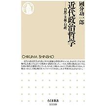 近代政治哲学 ──自然・主権・行政 (ちくま新書)